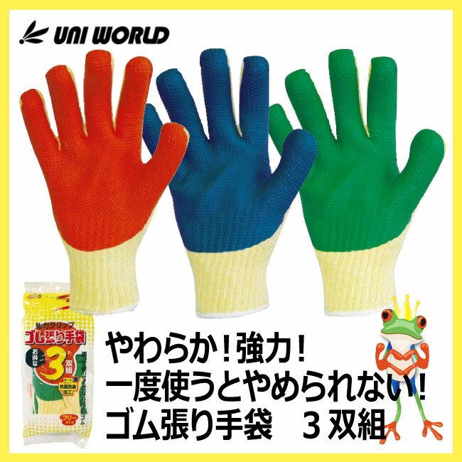 ゴム張り手袋 オレンジ(5501)グリーン(5502) ブルー(5503) 同色3双セット