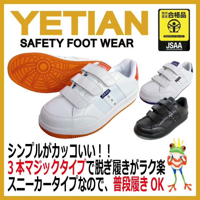 安全靴 安全スニーカー セーフティシューズ スニーカータイプ YETIAN N6000 ST 鉄製先芯 イエテン 25.0〜28.0cm 白/紺 白/オレンジ 黒 スニーカー安全靴 オシャレ
