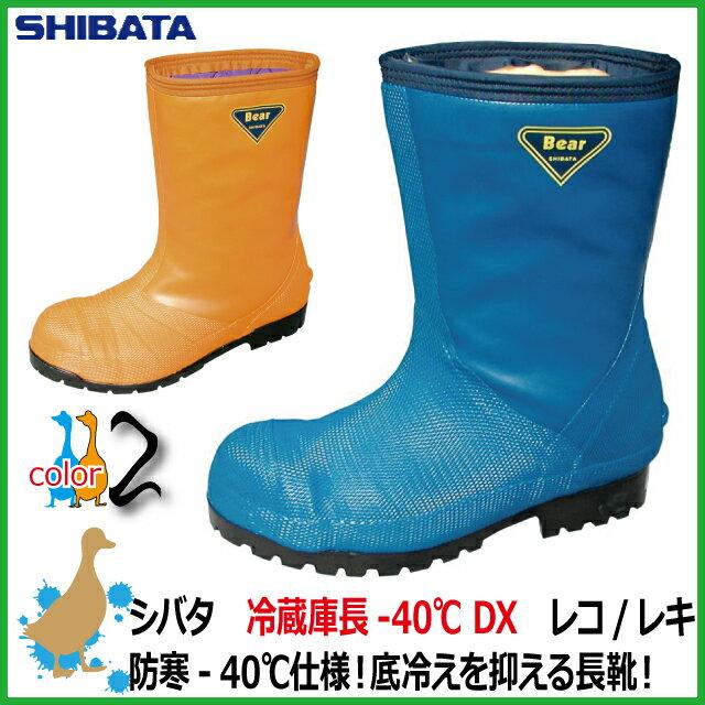冷蔵庫用安全長靴 シバタ工業 冷蔵庫長-40℃ DX ネイビー(レコ)│オレンジ(レキ) 防寒安全長靴