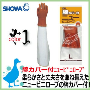 【あす楽】腕カバー付手袋 ショーワ 水産・漁業用#645 腕カバー付ニュービニローブ 抗菌防臭
