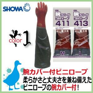 腕カバー付手袋 ショーワ 水産・漁業用#441/443 腕カバー付ビニローブ シームレス手袋