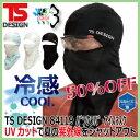 バラクラバ冷感フェイスマスク 藤和 TS DESIGN 84119 マッスルサポート+涼「クールアイス素材」 接触冷感マスク ICE-MASK