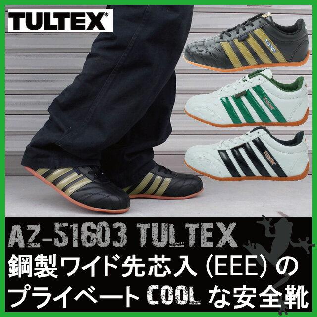 【55%OFF】安全靴 AITOZ カジュアルセーフティシューズ メンズ 鋼製先芯入 AZ-51603