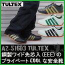 安全靴タルテックスAZ-51603ブラック×ブラウンホワイト×グリーンホワイト×ネイビー