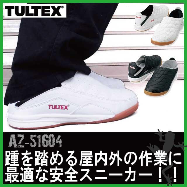 【55%OFF セール】安全靴 タルテックス AZ-51604 ホワイト 001 ブラック 010 スリッポン仕様もできる メンズシューズ レディースシューズ