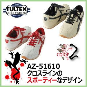 【55%OFF セール】安全靴 タルテックス AZ-51610 ホワイト×レッドライン 001 ベージュ×ブラックライン 002