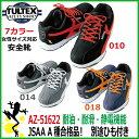 【55%OFF セール】安全靴 タルテックス AZ-51622 耐油・耐滑・静電機能 【22.0-30.0cm】【男女兼用】 女性用安全靴