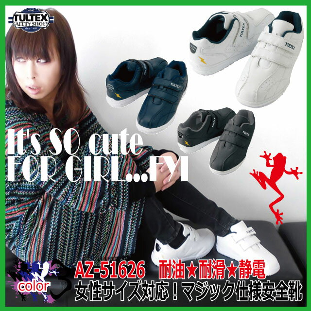 【58%off セール】安全靴 タルテックス AZ-51626 マジックテープ/ 010ブラック 001 ホワイト 008ネイビー スニーカー安全靴