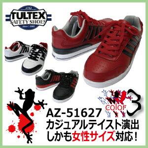 【52%OFF セール】安全靴 タルテックス AZ-51627 / 010 ブラック×レッド 009 レッド×ネイビー 001 ホワイト×ネイビー スニーカー安全靴