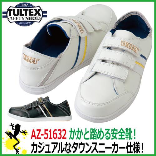 【55%OFF セール】踵踏める安全靴スニーカー タルテックス AZ-51632 24.5-28.0cm メンズ 男性用マジック仕様安全スニーカー タウンスニーカーモデル