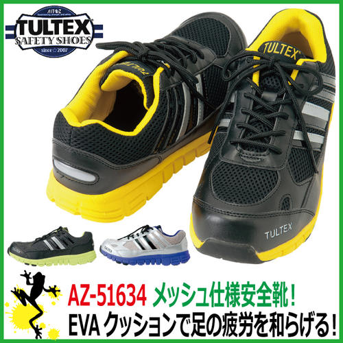 【55%OFF 半額 セール】安全靴スニーカー タルテックス AZ-51634 24.5-28.0cm メンズ 男性用安全スニーカー 通気メッシュモデル