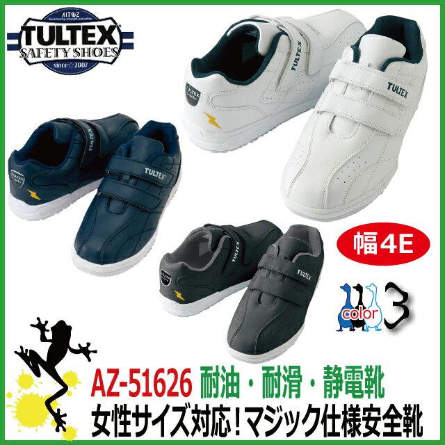 【58%OFF セール】安全靴 タルテックス AZ-51626 4E幅 マジックテープ【22.0-30.0cm】 110ブラック 101 ホワイト 108ネイビー スニーカー安全靴