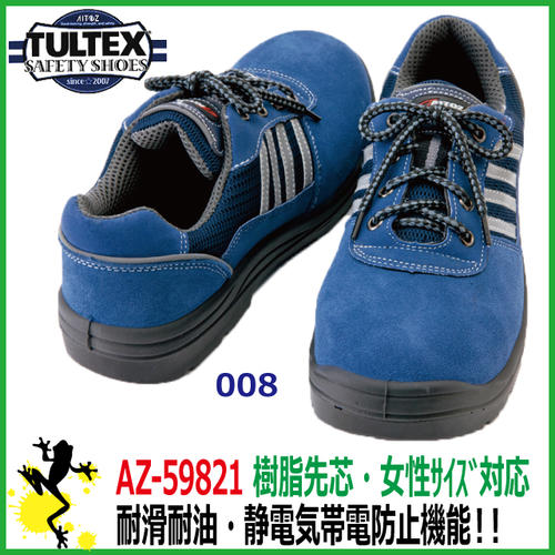 【あす楽対応】【44%OFF セール】静電安全靴 タルテックス AZ-59821 樹脂先芯セーフティスニーカー【27.0cm】女性サイズ対応安全靴