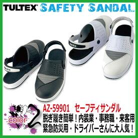 安全サンダル タルテックス AZ-59901 セーフティサンダル3L・4L【 男性 樹脂先芯入り メンズ 内装業 事務 来客 緊急災害 ドライバー 調整ベルト 反射材使用 長時間 大きいサイズ】