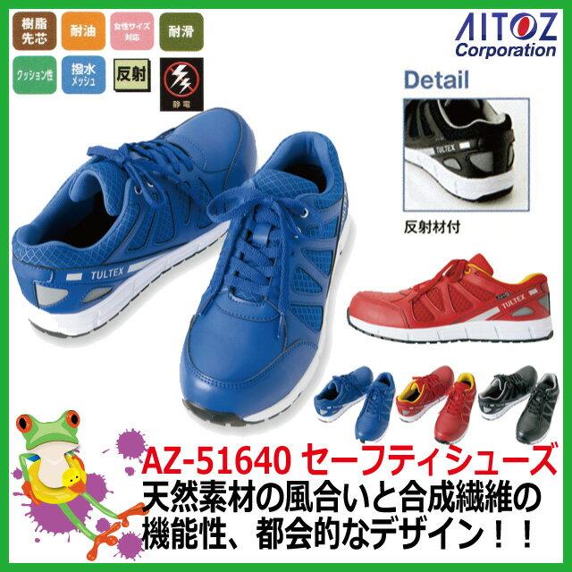 【54%OFF セール】安全靴 タルテックス AZ-51640 セーフティシューズ(耐油・耐滑・静電) 22.0-30.0cm 小さいサイズから大きいサイズまで対応 男女兼用 スニーカー安全靴【履きやすい 作業 軽量 シューズ】