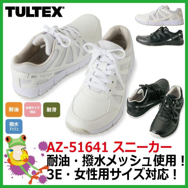【54%OFF セール】安全靴 AZ-51641 スニーカー(耐油・耐滑) 22.0-30.0cm 小さいサイズから大きいサイズまで対応 男女兼用 スニーカー安全靴【履きやすい 作業 軽量 シューズ】