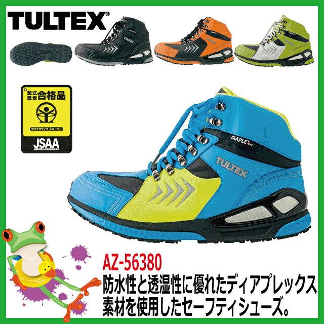 【42%OFF セール】アイトス AITOZ 防水セーフティシューズ(ミドルカット) AZ-56380【22.5-29cm】【女性サイズ対応】スニーカー安全靴【おしゃれ シンプル 履きやすい 作業 軽量 シューズ 反射】