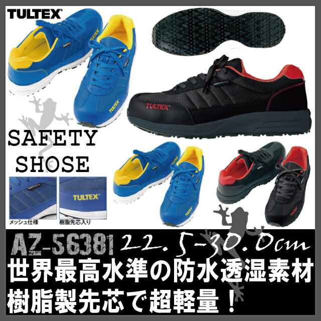 【44%OFF セール】防水安全靴スニーカー AZ-56381【22.5-30.0cm】メンズ 男性用 安全スニーカー【レディース】【9000円以上 送料無料】