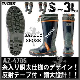 【48%OFF セール】カラー長靴(糸入り) タルテックス AZ-4706 メンズ【24.5-28cm】