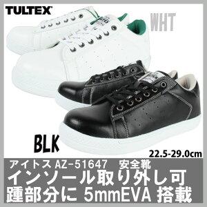 【★送料無料★】安全靴 スニーカー アイトスAZ-51647 作業靴 AITOZ ローカット 紐タイプ