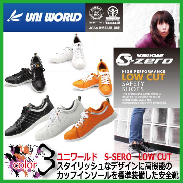 安全靴 スニーカー S-ZERO ユーロスタイル SZ-001 セーフティーシューズ ホワイト ブラック オレンジ スチール(銅製先芯)【男性/紳士用】 スニーカー安全靴【9000円以上 送料無料】