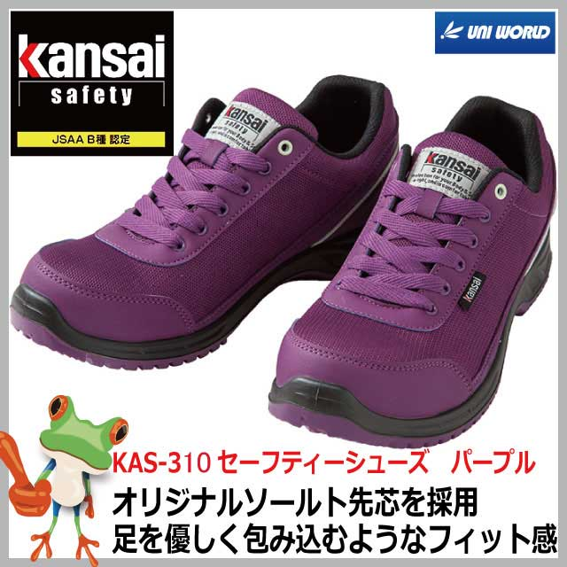 安全靴 KANNSAI セーフティーシューズ KAS-310 パープル 24.5-28.0cm 【男性 メンズ】 スニーカー安全靴【おしゃれ シンプル 履きやすい 作業 軽量 シューズ】