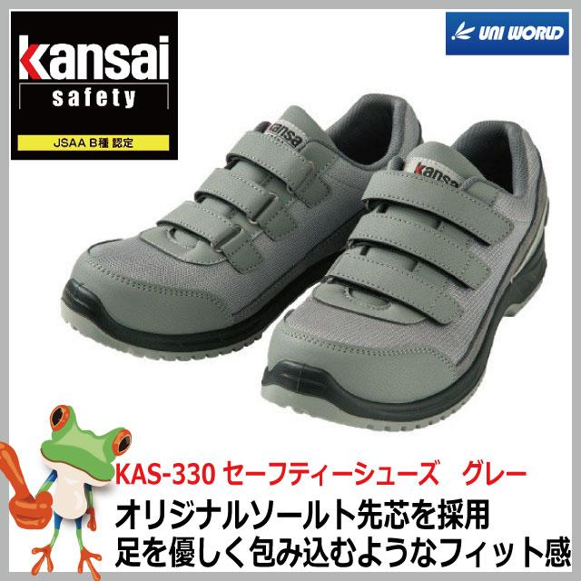 安全靴 KANNSAI セーフティーシューズ KAS-330 グレー 24.5-28.0cm 【男性 メンズ】 スニーカー安全靴【おしゃれ シンプル 履きやすい 作業 軽量 シューズ】