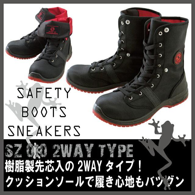 迷彩 安全靴 スニーカー S-ZERO ワークブーツ SZ-010 樹脂製先芯入 2WAY【男性/紳士用】 スニーカー安全靴 3E ハイカット ショート アンクル