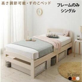 ■4.5倍ポイント■高さ調節可能・すのこベッド Marone マローネ フレームのみ シングル[1D][00]