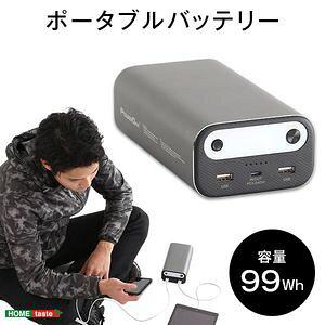 ■4.5倍ポイント■ポータブルバッテリー AC10(99Wh)【代引不可】 [03]