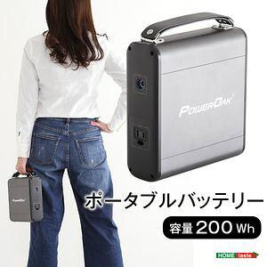 ■4.5倍ポイント■ポータブルバッテリー AC20(200Wh)【代引不可】 [03]