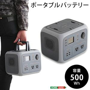 ■6.5倍ポイント■ポータブルバッテリー AC50(500Wh)【代引不可】 [03]