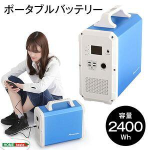 ■6.5倍ポイント■ポータブルバッテリー EB240(2400Wh)【代引不可】 [03]