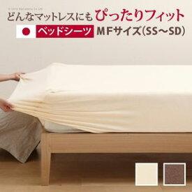 ■4.5倍ポイント■どんなマットでもぴったりフィット スーパーフィットシーツ ベッド用MFサイズ(S〜SD)【代引不可】 [11]