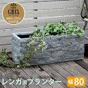 ■4.5倍ポイント■レンガ調プランター TERRE GRIS(テール・グリ) 幅80【鉢 鉢カバー プランター カバー ガー…