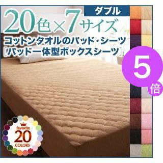 ■5倍ポイント■20色から選べる!ザブザブ洗えて気持ちいい!コットンタオルのパッド一体型ボックスシーツ ダブル[00]