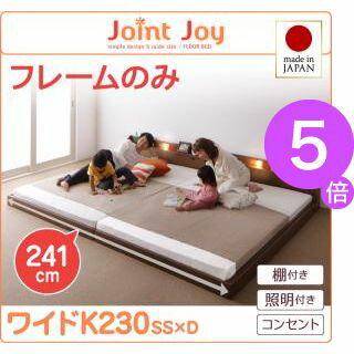 ■5倍ポイント■親子で寝られる棚・照明付き連結ベッド【JointJoy】ジョイント・ジョイ【フレームのみ】ワイドK230 【代引不可】[4D][00]