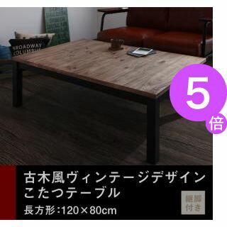 ■5倍ポイント■古木風ヴィンテージデザインこたつテーブル Nostalwood ノスタルウッド 4尺長方形(80×120cm)[00]