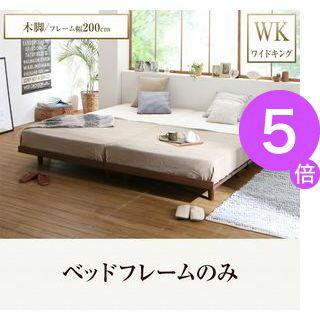 ■5倍ポイント■デザインボードベッド Bibury ビブリー ベッドフレームのみ 木脚タイプ ワイドK200(S×2)[L][00]