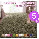 ★ポイント5倍★12色×6サイズから選べる すべてミックスカラー ふかふかマイクロファイバーの贅沢シャギーラグ 130×190cm[00]
