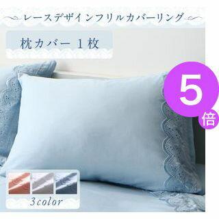 ■5倍ポイント■レースデザインフリルカバーリング meno メノ 枕カバー 1枚[00]