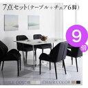 ■9倍ポイント■天然大理石の高級モダンデザインダイニング SHINE シャイン 7点セット(テーブル+チェア6脚) W160[1D][00]