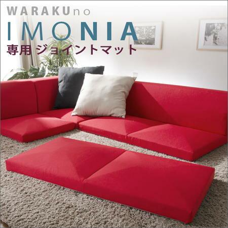 IMONIA 専用ジョイントマット A628-W