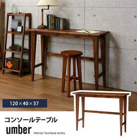 アカシア材の木製コンソールテーブル 幅120cm アンバー