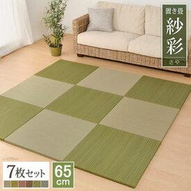 い草 ラグ マット ユニット畳 畳マット置き畳 紗彩 65x65cm 縁なし 7枚組 畳 置き畳 フローリング畳 正方形 和風 リビング たたみ タタミ 和 プレゼント 一人暮らし