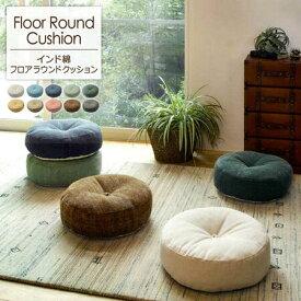 座布団 クッション インド綿 フロアクッション 直径 約45×H12cm 円形 座蒲団 コンパクト 布地 北欧 モダン シンプル かわいい 座椅子 座イス おしゃれ かわいい