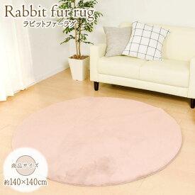 ふんわり ラグ 円形 ラビットファーラグ 直径 約140cm 丸型 丸ラグ ラビットファー ラグマット ラグカーペット ラグ マット ダイニングラグ じゅうたん カーペット 絨毯 床暖対応 ホットカーペット対応 rabbit-ci140