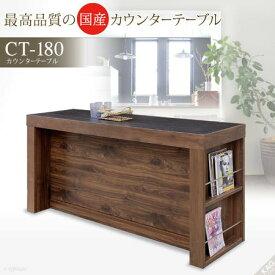 9db44f8ee2 国産 カウンターテーブル 収納付き 180 幅180cm ct-180☆バーカウンター 木製 日本