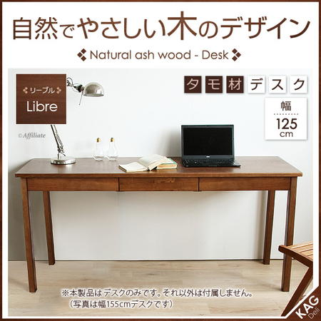 木製 学習デスク 幅125 システムベッド 組合せ用 天然木 デスク 幅125cm リーブル ブラウン