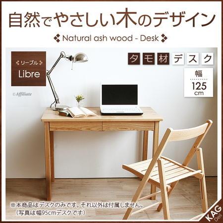 木製 学習デスク 幅125 システムベッド 組合せ用 天然木 デスク 幅125cm リーブル ナチュラル